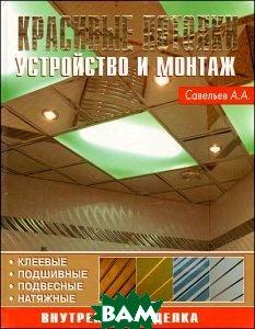 Красивые потолки. Устройство и монтаж  А. А. Савельев  купить