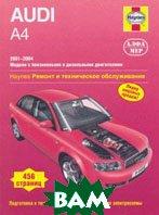 AUDI A4 с 2001 по 2004 года выпуска.   купить