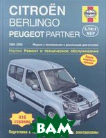CITROEN BERLINGO, PEUGEOT PARTNER � 1996 �� 2005 ���� ������� 