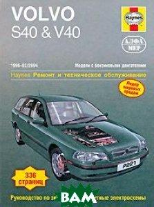 VOLVO S40 & V40 с 1996 по 03.2004 года выпуска.   купить