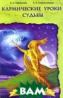 Кармические уроки судьбы. Серия: Магия совершенства  Л. А. Секлитова, Л. Л. Стрельникова  купить