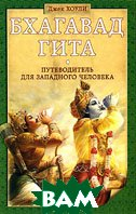 �������� ����. ������������ ��� ��������� �������� / The Bhagavad Gita: A Walkthrough for Westerners: A Guide Book for the 21-st Century Mind  ���� ����� / Jack Hawley ������