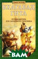Бхагавад Гита. Путеводитель для западного человека / The Bhagavad Gita: A Walkthrough for Westerners: A Guide Book for the 21-st Century Mind  Джек Хоули / Jack Hawley купить