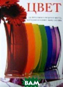 Цвет. Целительная энергия цвета, которая изменит вашу жизнь  Рейд Л. купить