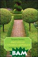 Фигурная стрижка деревьев  Бельц Г. купить