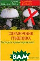 Справочник грибника  Герхардт Э. купить