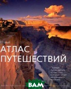 Новый атлас путешествий  Мэн Д., Шюлер К., Рой Д. купить