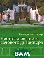 Настольная книга садового дизайнера / The Essential Garden Design Workbook  Розмари Александер / Rosemary Alexander купить