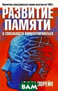 Развитие памяти и способности концентрироваться. Серия: Психология. 2-е издание  Лорейн Гарри купить