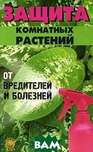 Защита комнатных растений от вредителей и болезней. Серия: Золотой фонд  Дудченко Е.Т. купить