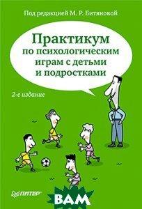 Практикум по психологическим играм с детьми и подростками. 2-е издание  Битянова М. Р. купить