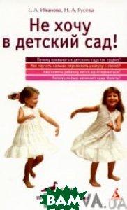 Не хочу в детский сад!  Серия: Программа для мамы  Е. Л. Иванова, Н. А. Гусева купить