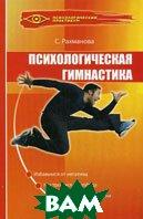 Психологическая гимнастика  Рахманова С.М. купить