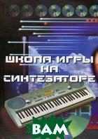 Школа игры на синтезаторе. 4-е издание  Кургузов С. купить