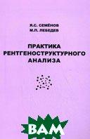 Практика рентгеноструктурного анализа  Семенов Я.С. купить