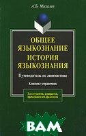 Общее языкознание. История языкознания. Путеводитель по лингвистике. 3-е издание  А. Б. Михалев  купить