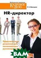 HR- директор. Практические решения для начинающих руководителей  Мансуров Р.Е. купить