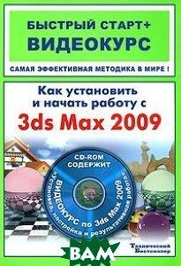 Как установить и начать работу с 3ds Max 2009: быстрый старт + видеокурс  Резников Ф.А., Пташинский В.С. купить