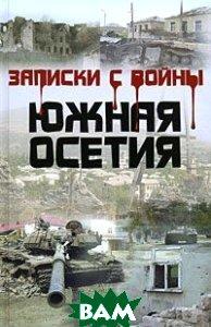Записки с войны. Южная Осетия  Ковылков А.А. купить