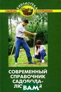 Современный справочник садовода-любителя. 4-е издание  Бурова В.В. купить