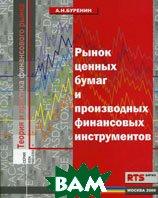 Рынок ценных бумаг и производных финансовых инструментов. 3-е издание  Буренин А.Н. купить