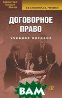 Договорное право. 5-е издание  Калемина В.В., Рябченко Е.А. купить