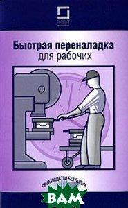 Быстрая переналадка для рабочих. Серия: Производство без потерь   купить