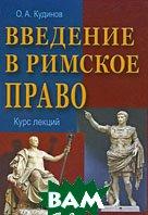 Введение в римское право. Курс лекций  О. А. Кудинов купить