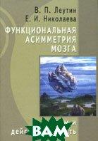 Функциональная асимметрия мозга: мифы и действительность  Леутин Виталий, Николаева Елена купить