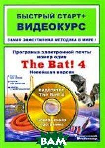 Программа электронной почты номер один The Bat! 4. Новейшая версия: быстрый старт + видеокурс  Кашеваров А.В.  купить