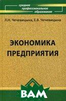 Экономика предприятия. Учебное пособие. 9-е издание  Чечевицына Л.Н.  купить
