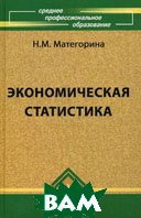 Экономическая статистика. 2-е издание  Матегорина Н.М. купить