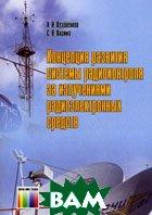 Концепция развития системы радиоконтроля за излучениями  радиоэлектронных  средств  Кузовенков А.Н., Кизима С.В. купить