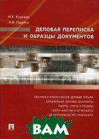 Деловая переписка и образцы документов  Корнеев И.К.  купить