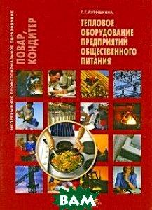 Тепловое оборудование предприятий общественного питания  Лутошкина Г.Г. купить
