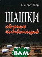 Шашки: сборник комбинаций. 3-е издание  Погрибной В.К. купить