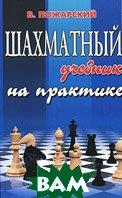 Шахматный учебник на практике. 5-е издание  В. Пожарский купить