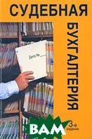 Судебная бухгалтерия. 3-е издание  под ред. А.А. Толкаченко, В.А. Бородина  купить