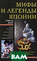 Мифы и легенды Японии / Myths and Legends of Japan  Дэвис Х. / F. Hadland Davis купить