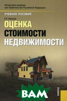 Оценка стоимости недвижимости. 3-е издание  Иванова Е.Н.,Федотова М.А. купить