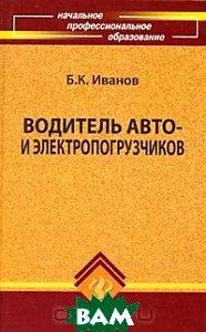 Водитель авто- и электропогрузчиков  Иванов Б.К. купить