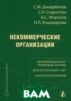 Некоммерческие организации. 3-е издание  Джаарбвеко С. М. купить