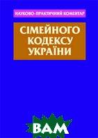 Науково-практичний коментар Сімейного кодексу України   за ред. Ю.С.Червоного купить