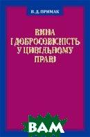 Вина і добросовістність в цивільному праві: Монографія  Примак, В.Д. купить