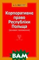 Корпоративне право Республіки Польща: (основні положення)  І.С. Яценко купить