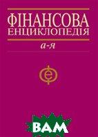 Фінансова енциклопедія   за заг. ред. О.П.Орлюк купить