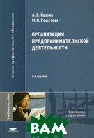 Организация предпринимательской деятельности. 2-е издание  Крутик А.Б., Решетова М.В. купить