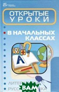 Открытые уроки в начальных классах  Березина С.Н., Торгашова А.С. купить
