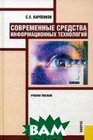 Современные средства информационных технологий. 2-е издание  Карпенков С.Х. купить