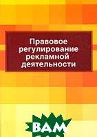 Правовое регулирование рекламной деятельности  Эриашвили Н.Д., А. Романов, Г. Васильев купить